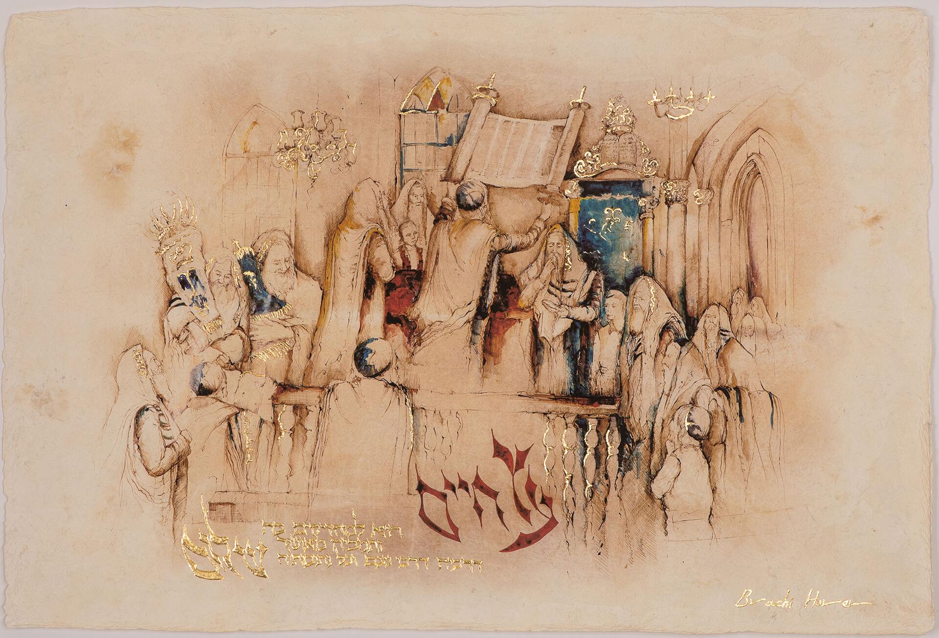 Hagbaáh – Lifting the Torah Scroll
