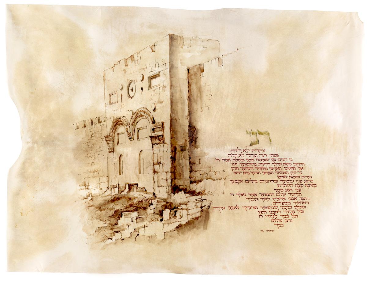 Gate of Mercy (Golden Gate), Jerusalem